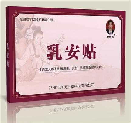 乳安帖(黑膏药型)