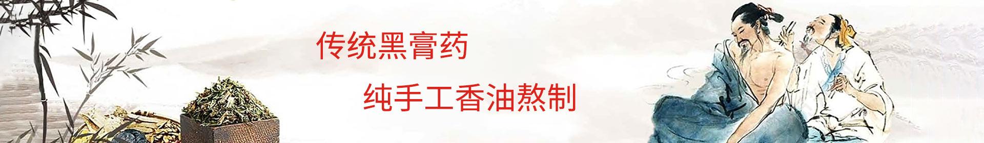 赵氏生物科技banner