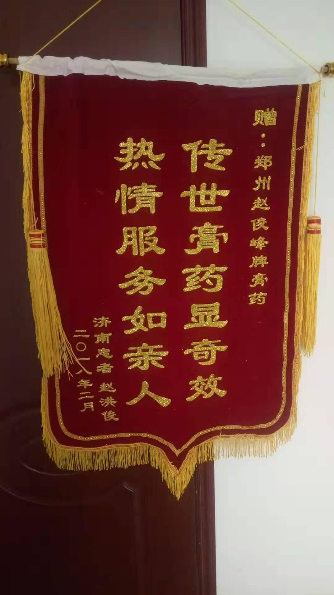 济宁赵洪俊先生